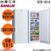 【SANYO三洋】181公升直立式冷凍櫃 SCR-181A
