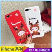 卡通鹿 iPhone iX i7 i8 i6 i6s plus 手機殼 可愛聖誕風 全包邊防摔殼 保護殼保護套 矽膠軟殼