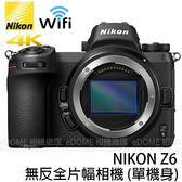 NIKON Z6 BODY 單機身 加購原電+32G享優惠 (24期0利率 免運 公司貨) 全片幅Z系列 FX 微單眼數位相機