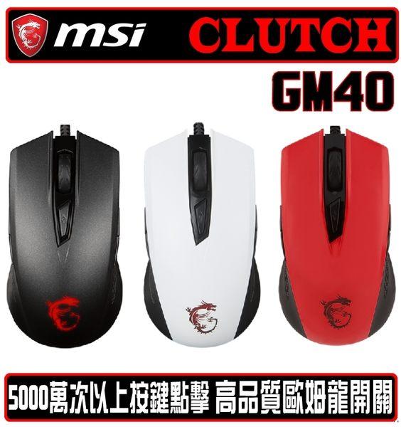 [地瓜球@] 微星 MSI Clutch GM40 電競 光學 滑鼠 高品質歐姆龍開關