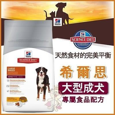 【行銷活動75折】*WANG*希爾思《大型成犬》15kg【6946HG】