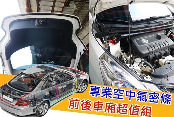 專業版 一體成形 6D弧形 中空氣密條 前後車廂組合 3條入 汽車隔音條 專業隔音條 靜音條 消音 防塵