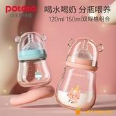 玻璃奶瓶新生嬰兒大寶寶吸管奶瓶寬口防爆防摔硅膠0-3-6月【小橘子】