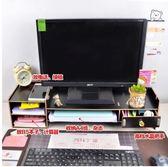 顯示器屏增高架電腦辦公桌面收納支架鍵盤底座托架置物整理架「青木鋪子」