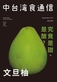 中台灣食通信 秋季號/2017 創刊號:文旦柚