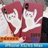 【妃航】iPhone XS/XS MAX 酒紅底 大肥貓/貓咪/跳舞 全包 TPU 軟殼/保護殼/手機殼 吊飾孔