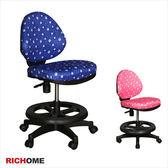 【RICHOME】凱拉點點舒適兒童椅-2色粉紅色