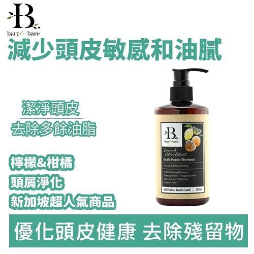 Bare for Bare 檸檬&柑橘 天然草本頭屑淨化洗髮精 300ml【原價429,限時特惠】