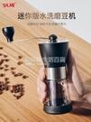 亞米YAMI手磨咖啡機迷你便攜磨豆機咖啡豆研磨機手動家用手搖套裝 NMS設計師生活百貨