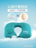 免吹氣按壓自動充氣枕頭便攜飛機頸枕護脖子旅行枕護頸U型枕靠枕『蜜桃時尚』