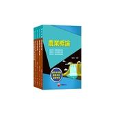 109農田水利會招考(灌溉管理人員-灌溉管理)套書