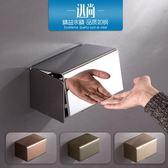 衛生間面紙盒廁紙盒衛生紙盒廁所紙巾架不銹鋼手紙盒卷紙盒免打孔【狂歡萬聖節】
