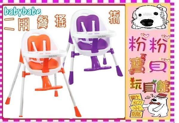 *粉粉寶貝玩具*babybabe二用餐搖椅~多功能兒童餐搖椅~餐椅高度可調~還可當搖椅~超實用