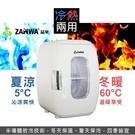 免運費贈保冷劑《 KRIA可利亞》 電子冷熱冰箱/行動冰箱/小冰箱/化妝品冷藏箱 CLT-16(白)