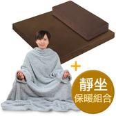 【源之氣】竹炭靜坐墊組合/二色可選(加大四方+小四方加高)+竹炭靜坐袖毯(40128+10375)