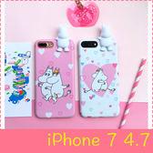 【萌萌噠】iPhone 7  (4.7吋)  日韓可愛卡通情侶款 趴趴愛心姆明保護殼 全包矽膠軟殼 手機殼 手機套