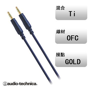 平廣 日本 鐵三角 audio-technica AT344A/1.5 1.5M長度 3.5mm音源線 公對公 送收納袋
