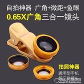 手機鏡頭超廣角微距魚眼三合一套裝通用特效6s自拍神器攝像頭 概念3C旗艦店