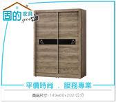 《固的家具GOOD》216-7-AJ 伊莎5尺推門衣櫃/衣櫥【雙北市含搬運組裝】