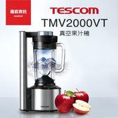 【現貨】TESCOM TMV2000TW TMV2000 真空 榨汁機 果汁機 調理機 保固一年