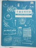 【書寶二手書T1/旅遊_DO6】手繪香川日和:瀨戶內海的人情旅居手帖_Fanyu