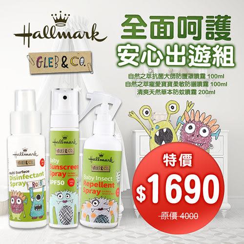 【Hallmark】 怪獸派對 全面呵護安心出遊組 (抗菌噴霧+防曬噴霧+防蚊噴霧)