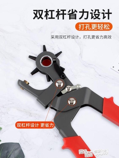 皮帶打孔器家用鉗多功能腰帶手表帶皮革包包小型省力打眼打洞神器 夏季新品