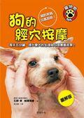 狗的經穴按摩:預防疾病、元氣加倍!