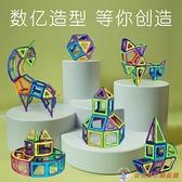 純磁力片積木兒童磁鐵磁片貼片拼圖拼裝男孩動腦吸鐵石益智力玩具【公主日記】