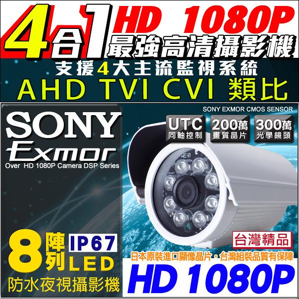 監視器 AHD 1080P 8陣列IR攝影機 監視器 DVR攝影機 高清類比 台灣安防 960H 720P TVI 台灣安防
