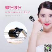 微針滾輪 韓國MTS美容微針滾輪玻尿酸痘坑細紋水光儀臉部收縮毛孔家用正版 小宅女