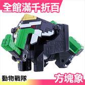 日本 BANDAI  動物戰隊 方塊象 動物合體 DX 4號 魔術方塊象 大象 獸王者【小福部屋】