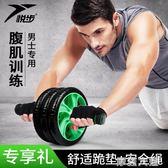 男士健腹輪腹肌輪鍛煉腰部馬甲線女運動健身器材家用收腹訓練滾輪『摩登大道』