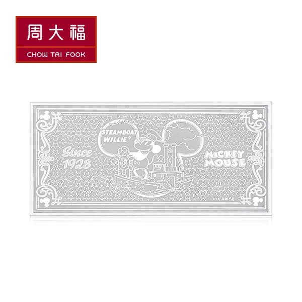 米奇船長銀鈔(SINCE 1928) 周大福 迪士尼經典系列