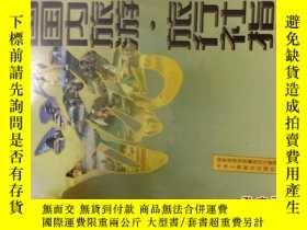 二手書博民逛書店罕見中國國內旅遊·旅行社指南Y25717 國家旅遊局質量規範與管