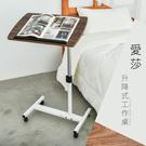 床邊桌/電腦桌/書桌  愛莎升降式工作桌【胡桃木】dayneeds