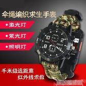 野外生存裝備戰術手錶特種兵戶外運動登山求生多功能充電手環手錶 科技藝術館