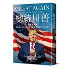 總統川普:讓美國再度偉大的重整之路,將帶...