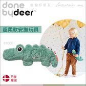 ✿蟲寶寶✿【丹麥Done by deer】啟發好朋友 超柔軟安撫玩具/玩偶 鱷魚Croco