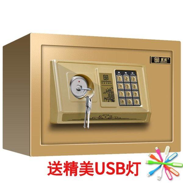 家威 保險櫃家用辦公迷你 指紋保險箱家用小型入墻保管箱25NWTW 母親節禮物
