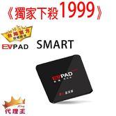 【獨家下殺1999】EVPAD SMART 易播 4K 藍芽 智慧電視盒 華人台灣版