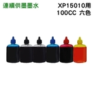 EPSON 100CC XP-15010 連續供墨專用墨水 黑色