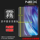 ◆霧面螢幕保護貼 vivo NEX雙螢幕...