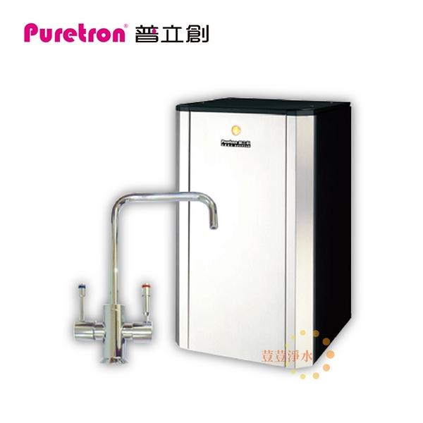 PURETRON普立創H-189 迷你型冷熱雙溫櫥下飲水機 (無附淨水系統) 荳荳淨水