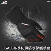 [安信騎士] 法國 ASTONE GA50 黑紅 冬季 防風防水 保暖手套 可觸控 隱藏式護具 防摔手套
