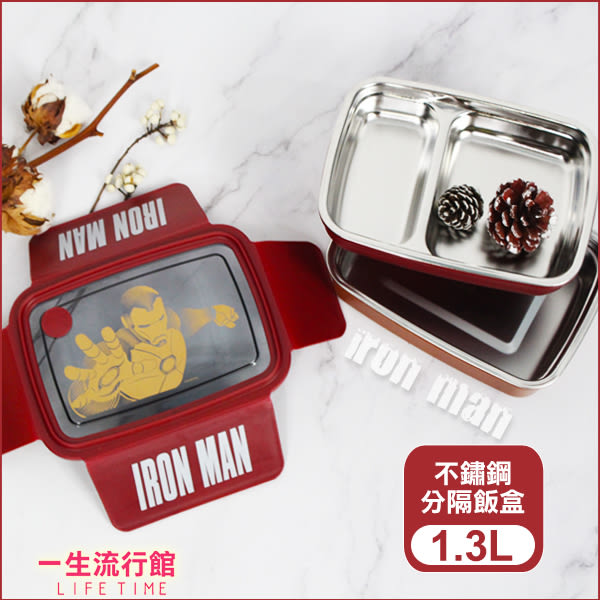 【Marvel 漫威】鋼鐵人 正版 雙層#304不銹鋼分隔便當盒 餐盒 (1.3L) B09672