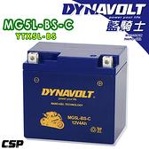 【總代理】DYNAVOLT藍騎士MG5L-BS-C奈米膠體電池/機車電瓶
