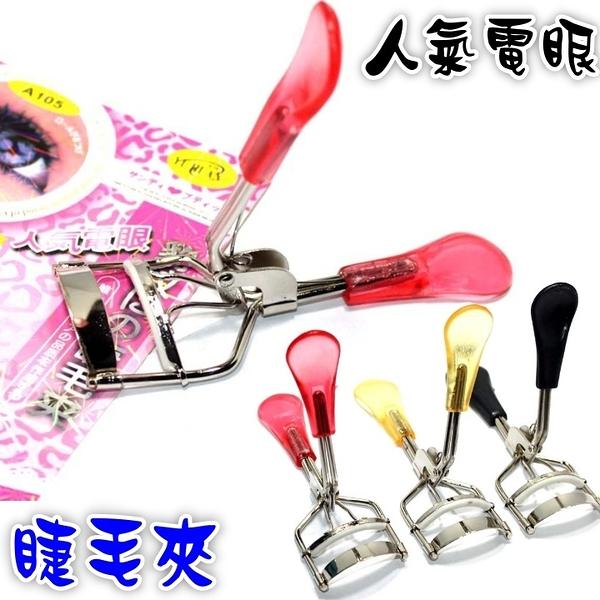 化妝必備睫毛夾 人氣電眼睫毛捲翹工具-艾發現