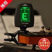 調音器原裝卡馬調音器尤克裡裡古典電吉它通用校音器民謠吉他調音器99免運 二度