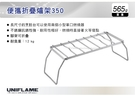   MyRack   日本UNIFLAME 便攜折疊爐架350 摺疊網架 料理架 多功能爐架 No.U610848